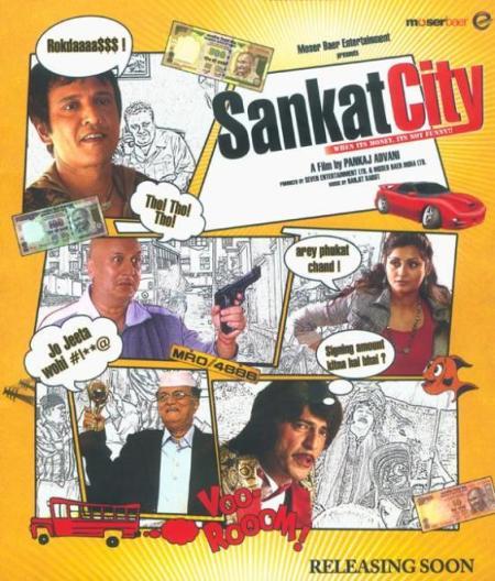 sankat-city-wallpaper