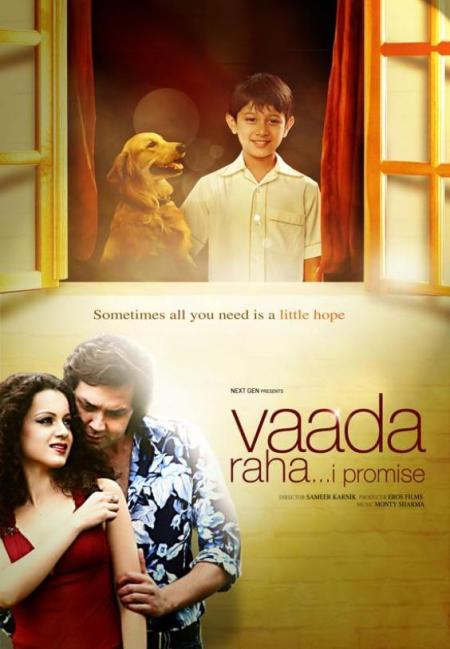 vaada-raha-i-promise-wallpaper